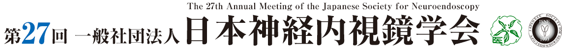 第27回 一般社団法人日本神経内視鏡学会 The 27th Annual Meeting of the Japanese Society for Neuroendoscopy